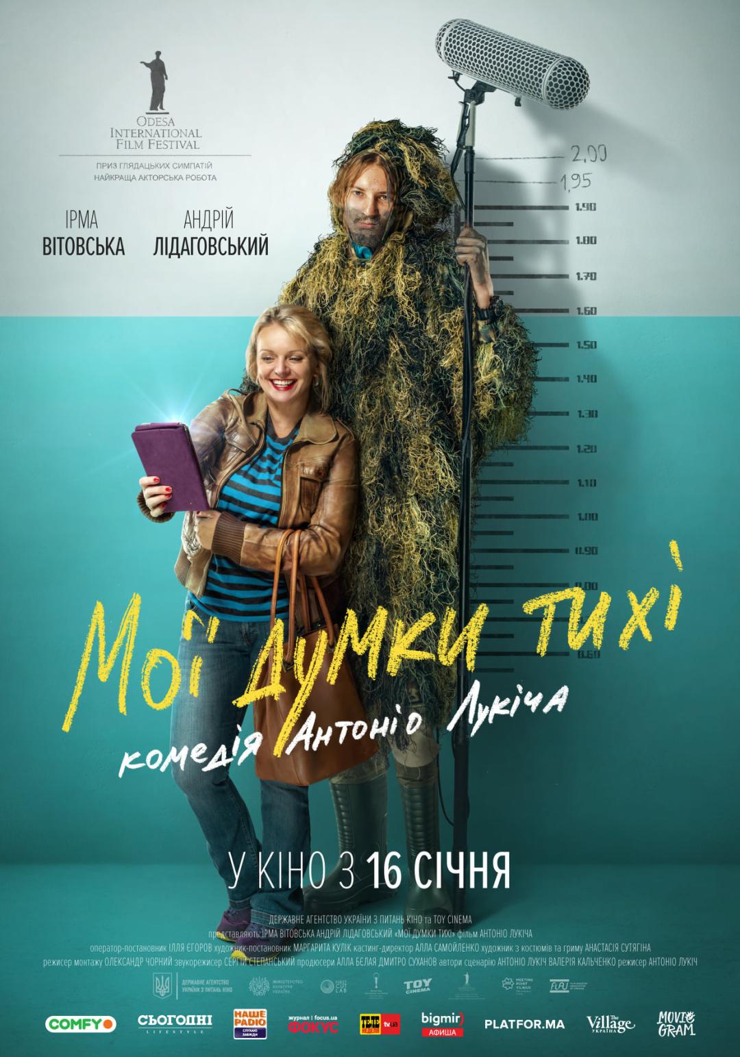 В Украине объявили участников нацотбора на Оскар