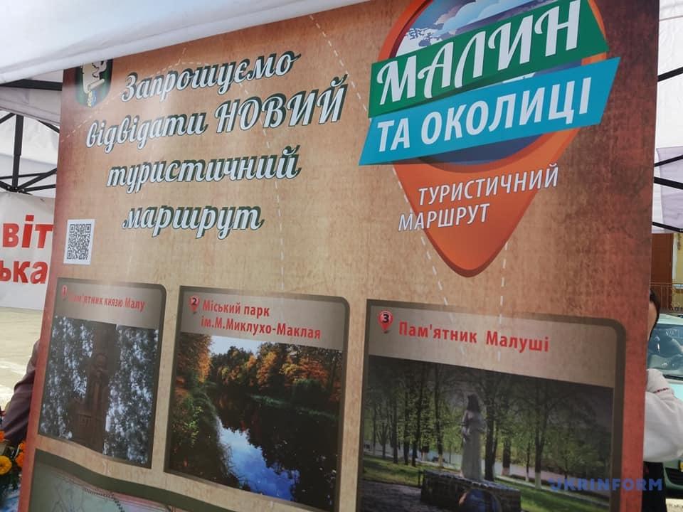 В Малине разработали туристический маршрут с 17 локациями