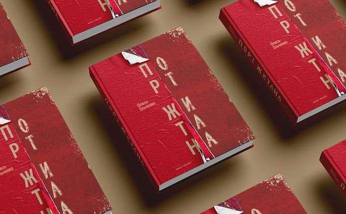 27 BookForum: что почитать в сентябре
