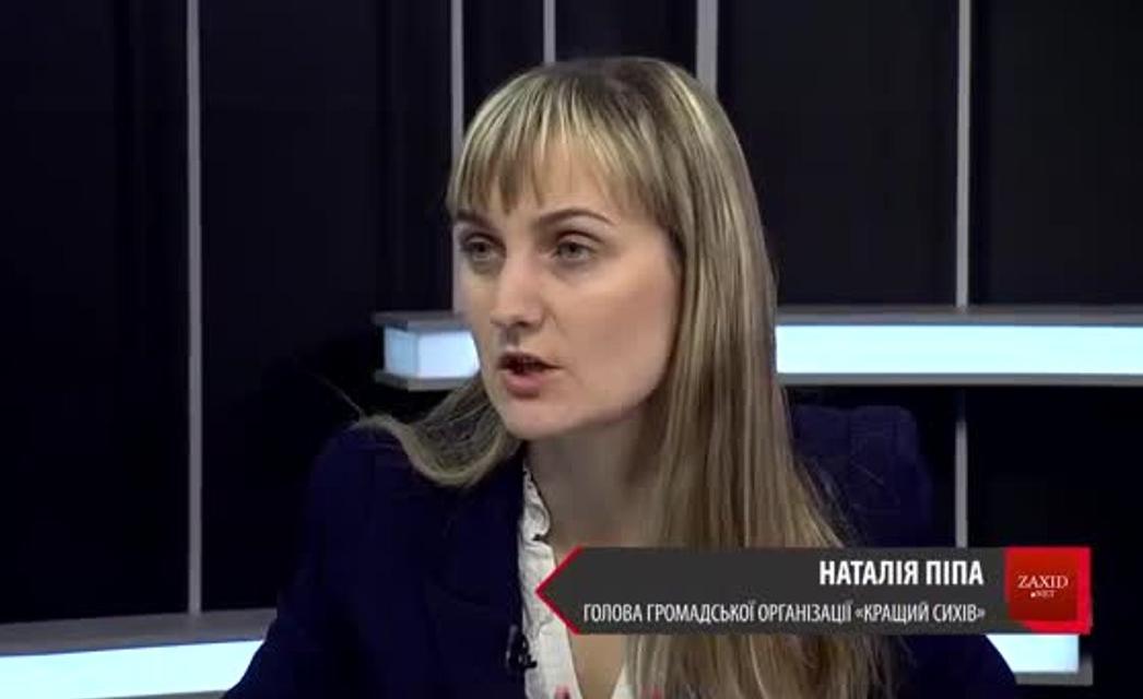 Наталія Піпа