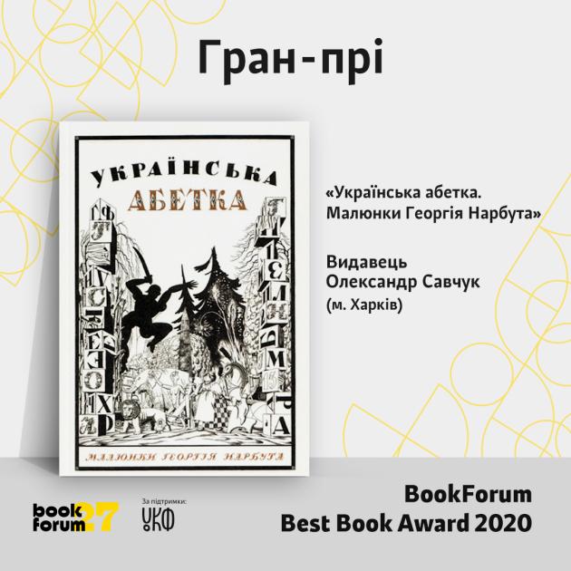 Львовский BookForum определил лучшие книги 2020