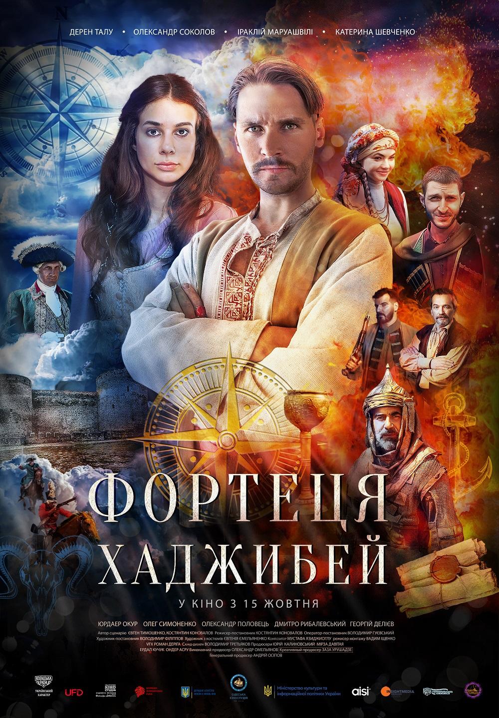 Вышел официальный постер фильма «Крепость Хаджибей»