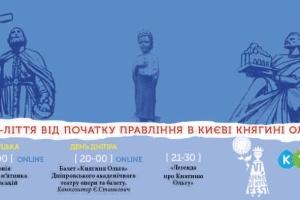 """""""Anne de Kyiv Fest"""". Балет """"Княгиня Ольга"""": до 1075-ліття від початку правління в Києві"""