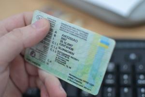 В Україні запустили онлайн-перевірку водійських посвідчень