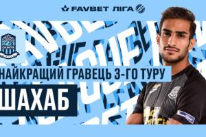 Іранця Шахаба визнали кращим футболістом третього туру УПЛ