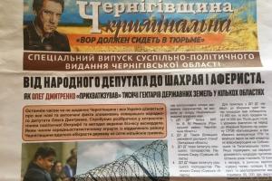"""Білборди, газети і не тільки: Чернігівщину накрив передвиборчий """"чорний піар"""""""