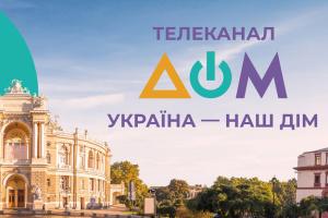 """Телеканал """"Дом"""" запустив промокампанію на Донбасі та Херсонщині"""
