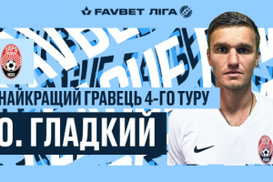 Александр Гладкий стал лучшим футболистом 4 тура УПЛ