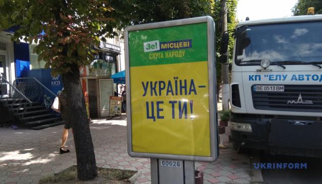 Вибори у Миколаєві: грошей менше – торгів більше