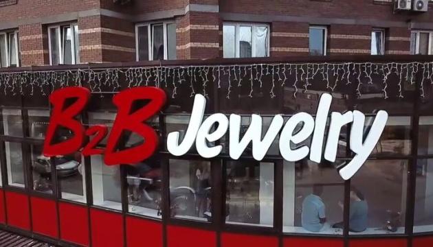Організаторам фінансової піраміди B2B Jewelry повідомили про підозру