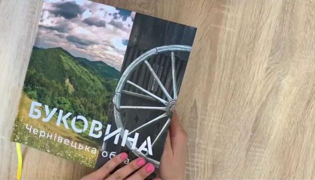 У Чернівцях презентували двомовний альбом про села і міста Буковини