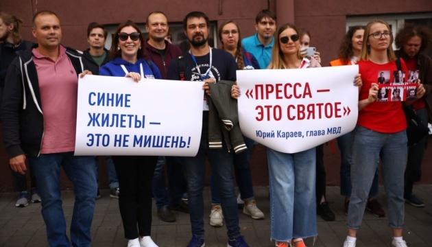У Мінську під будівлею МВС протестували журналісти
