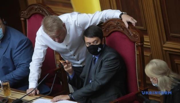 Разумков закрыл утреннее заседание Рады