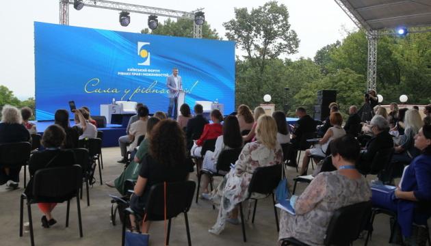«Сила у рівності»: Київський Форум рівних прав і можливостей
