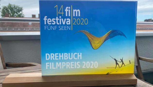 Стрічка «Додому» отримала нагороду за кращий сценарій на кінофестивалі в Німеччині
