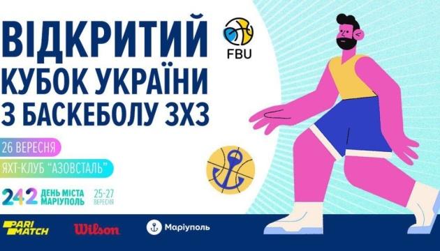 Мариуполь примет Открытый Кубок Украины по баскетболу 3х3