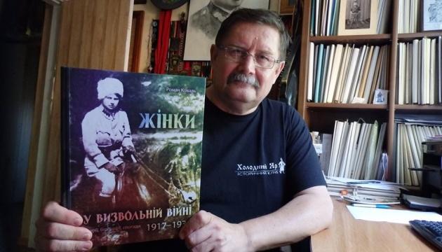 Українки Америки підтримали видання книги про жінок у Визвольній війні в 1917–1930 рр.