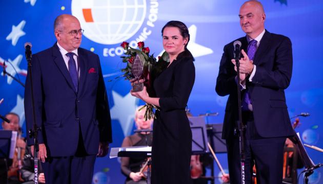 Тихановская получила специальную награду Экономического форума в Кринице
