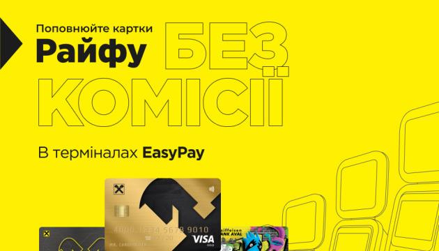Пополнение карт Райффайзен Банк Аваль в терминалах EasyPay – теперь без комиссии