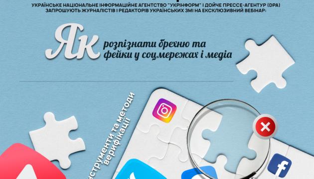 Эксклюзивный вебинар: «Как распознать ложь и фейки в соцсетях и СМИ. Инструменты и методы верификации»