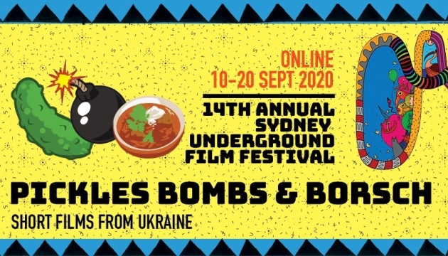 Українські стрічки покажуть на фестивалі андеграундного кіно в Сіднеї
