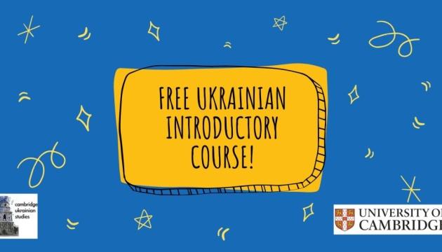 Український центр в Кембриджському університеті запрошує на серію мовних вебінарів