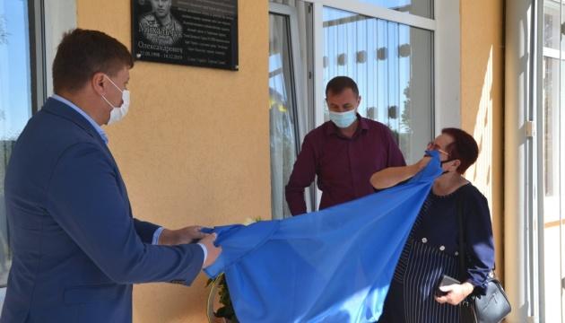 На Харьковщине открыли мемориальную доску Герою Украины Сергею Михальчуку