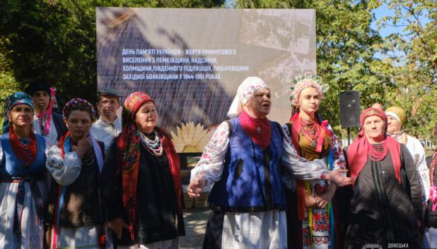 На Донеччині вшанували пам'ять жертв депортацій 1944-1951 років