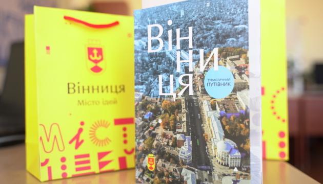 Винница получила официальный туристический путеводитель