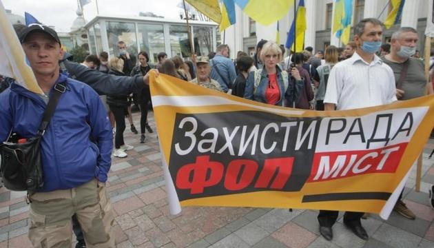 """ФОПи вийшли під Раду з протестами через """"касові апарати у смартфоні"""""""