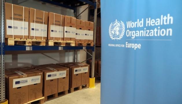 ВОЗ и Евросоюз передали Украине кислородные концентраторы для COVID-больниц