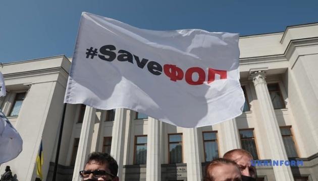 Комітет ВР проведе засідання щодо ситуації, пов'язаної із вимогами SaveФОП