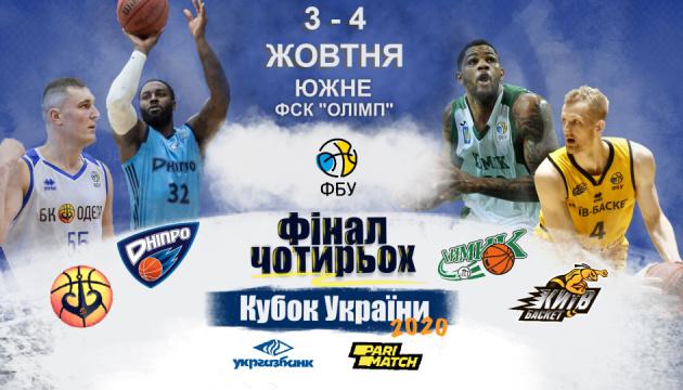 Фінал чотирьох Кубка України з баскетболу зіграють 3-4 жовтня