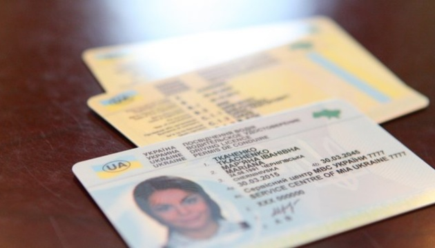 Украинцы смогут заказывать или обменивать водительские права через «Дію»