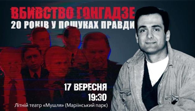 Сьогодні у Києві покажуть прем'єру фільму про вбивство Гонгадзе