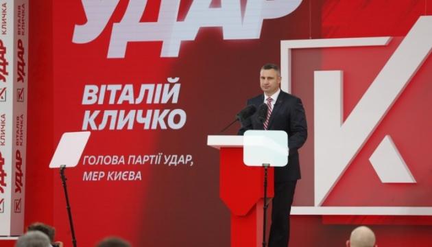 УДАР офіційно висунув Кличка кандидатом у мери Києва
