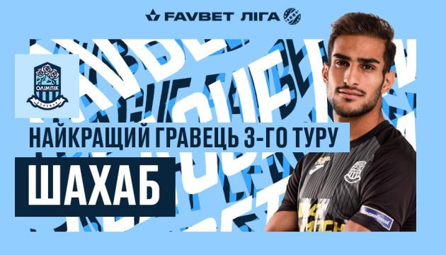 Иранца Шахаба признали лучшим футболистом третьего тура УПЛ