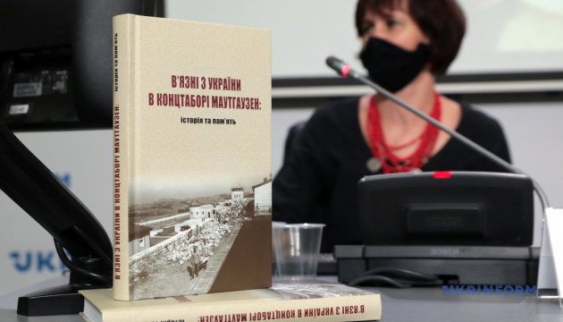 У Києві презентували книгу про українських в'язнів концтабору Маутгаузен