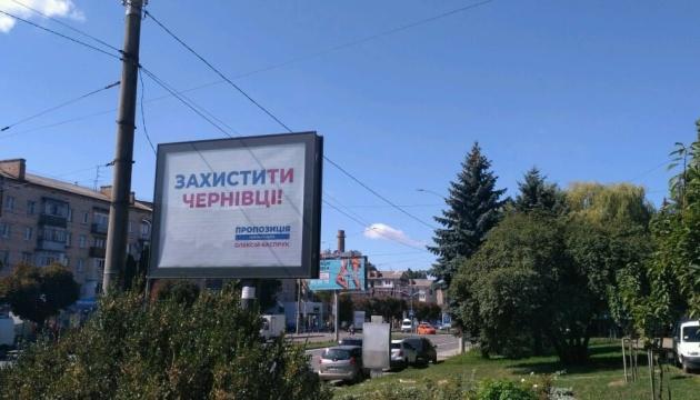 Выборы в Черновцах: будет ли черный пиар в красной зоне?