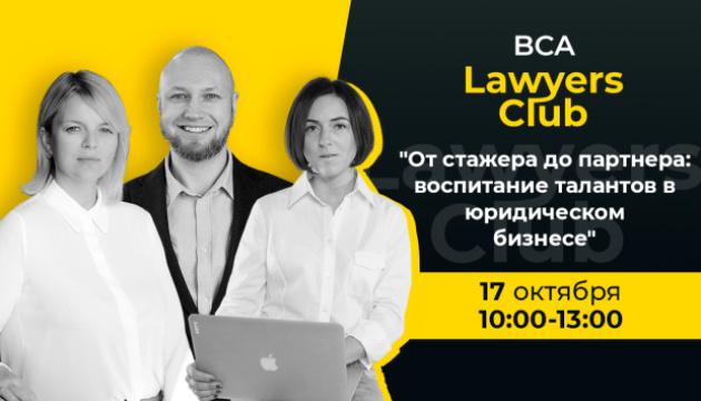 BCA LAWYERS CLUB №3: «От стажера к партнеру: воспитание талантов в юридическом бизнесе»