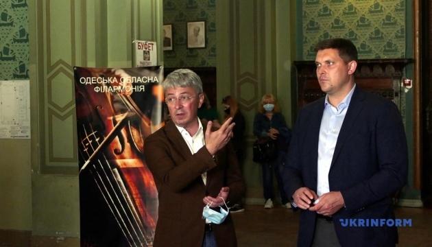 МКІП включило Одеську філармонію у програму