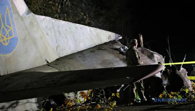 Опублікували список загиблих в катастрофі Ан-26