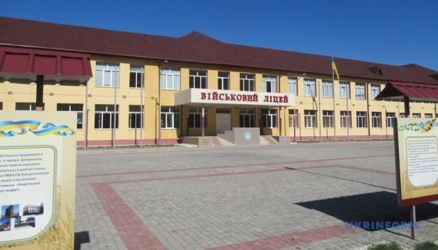 Місце, де виховують захисників України