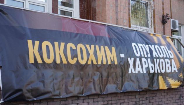 В Харькове снова митинговали против коксового завода