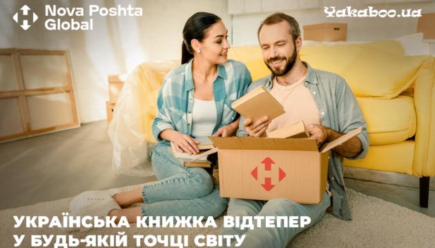 Відтепер українські книжки доступні за кордоном