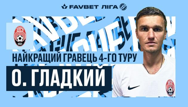 Олександр Гладкий став кращим футболістом 4 туру УПЛ