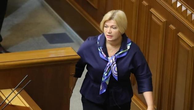 Геращенко заявляє, що на неї готують атаки у соцмережах «через контакти з Медведчуком»