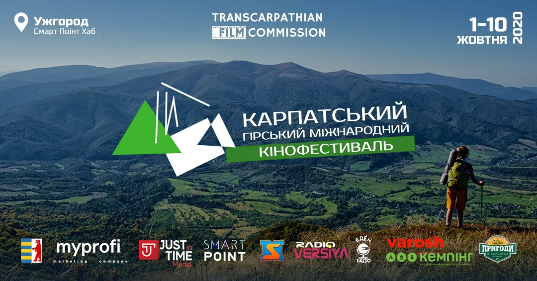 В Ужгороде стартует первый карпатский горный кинофестиваль