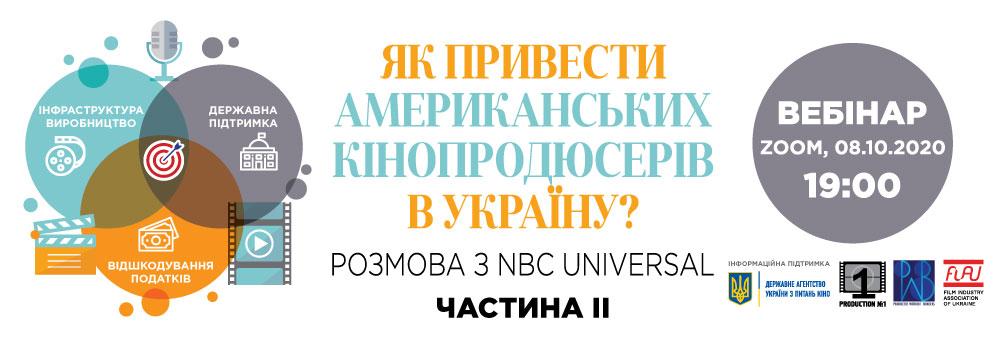 В Украине состоится второй вебинар от киноэкспертов из Голливуда