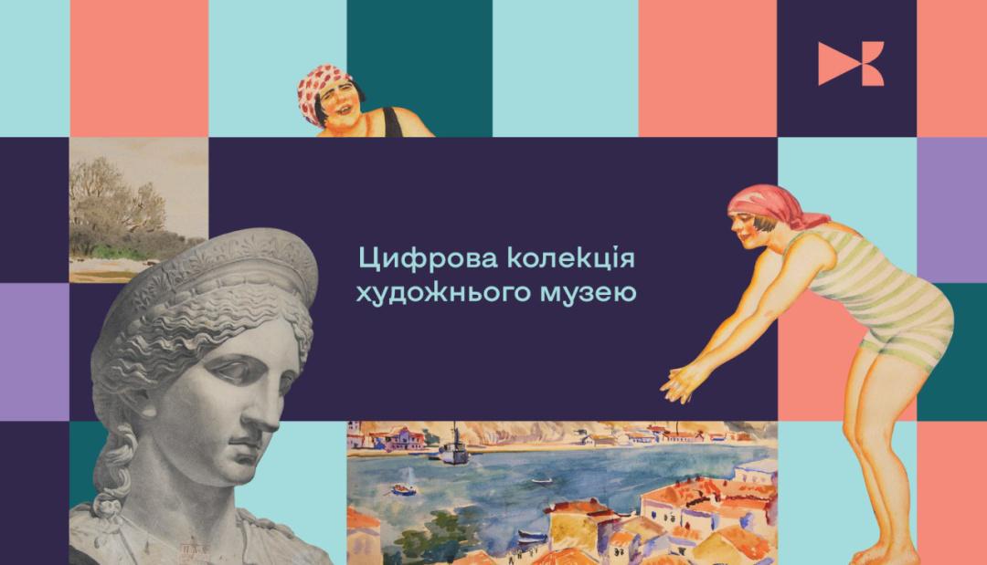 Николаевский музей выложил более 500 оцифрованных экспонатов в онлайн